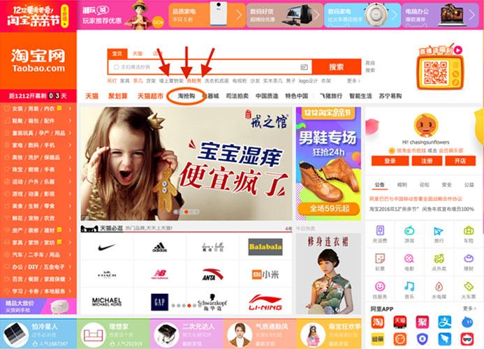 taobao-sales