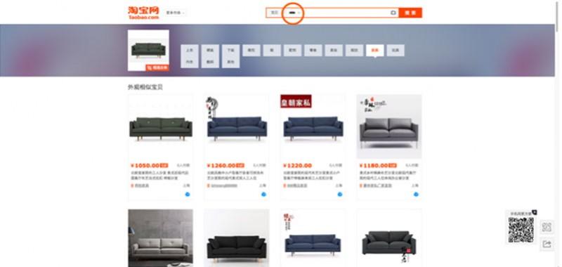 taobao-sofa